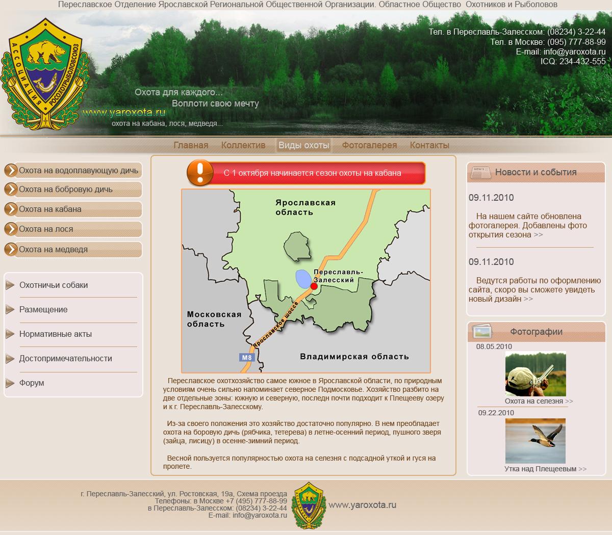 сайт ярославского общества охотников и рыболовов